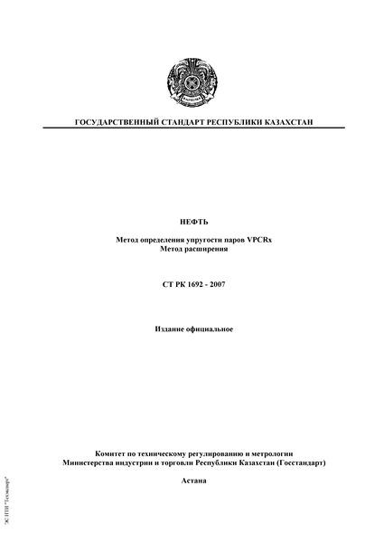 СТ РК 1692-2007 Нефть. Метод определения упругости паров VPCRx. Метод расширения