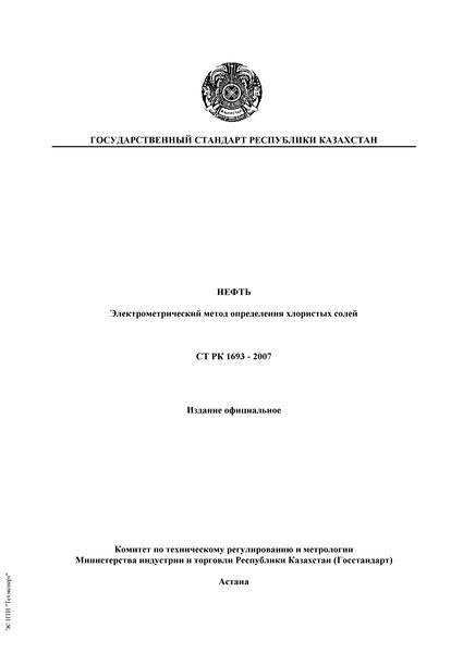 СТ РК 1693-2007 Нефть. Электрометрический метод определения хлористых солей
