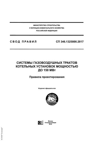 СП 346.1325800.2017 Системы газовоздушных трактов котельных установок мощностью до 150 МВт. Правила проектирования