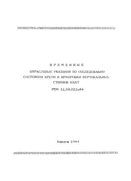 РТМ 12.58.022-84 Временные отраслевые указания по обследованию состояния крепи и армировки вертикальных стволов шахт