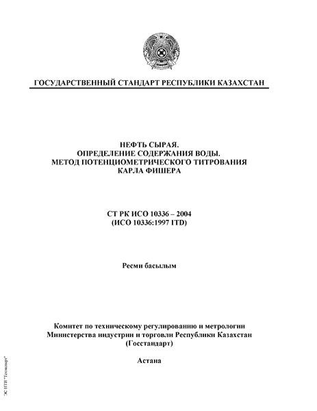 СТ РК ИСО 10336-2004 Нефть сырая. Определение содержания воды. Метод потенциометрического титрования Карла Фишера