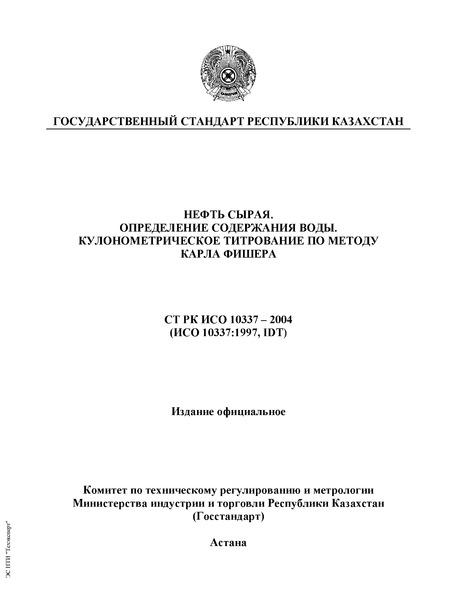 СТ РК ИСО 10337-2004 Нефть сырая. Определение содержания воды. Кулонометрическое титрование по методу Карла Фишера