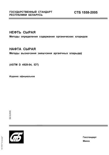 СТБ 1558-2005 Нефть сырая. Методы определения содержания органических хлоридов