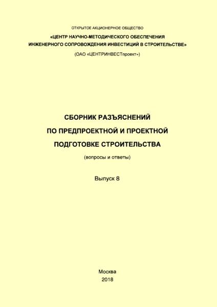Сборник разъяснений по предпроектной и проектной подготовке строительства (Вопросы и ответы). Выпуск 8