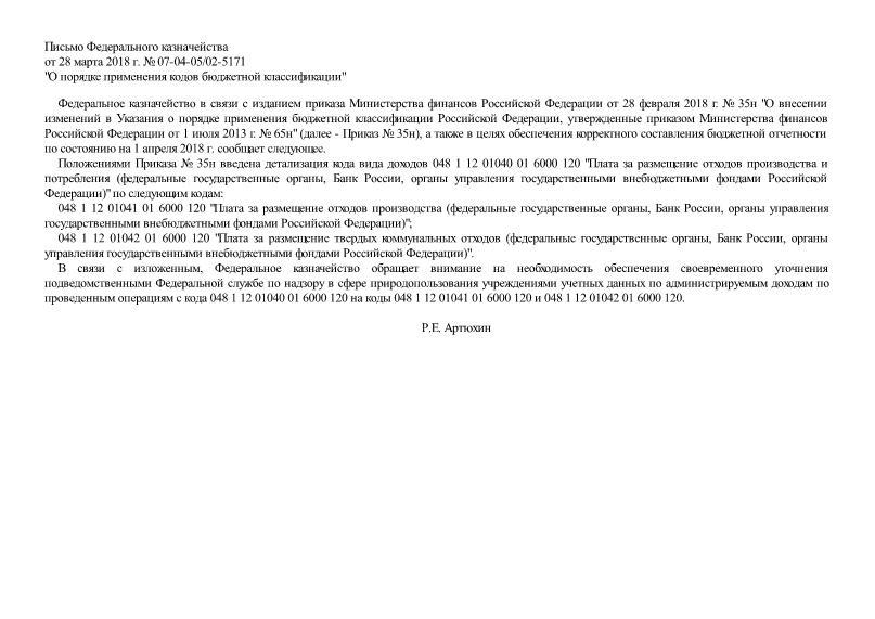 Письмо 07-04-05/02-5171 О порядке применения кодов бюджетной классификации