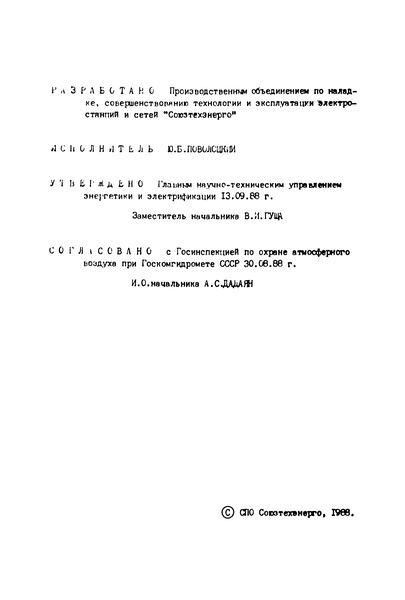 РД 34.02.306-88 Правила организации контроля за выбросами в атмосферу на тепловых электростанциях и котельных