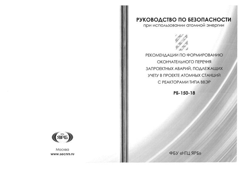 РБ 150-18 Руководство по безопасности при использовании атомной энергии
