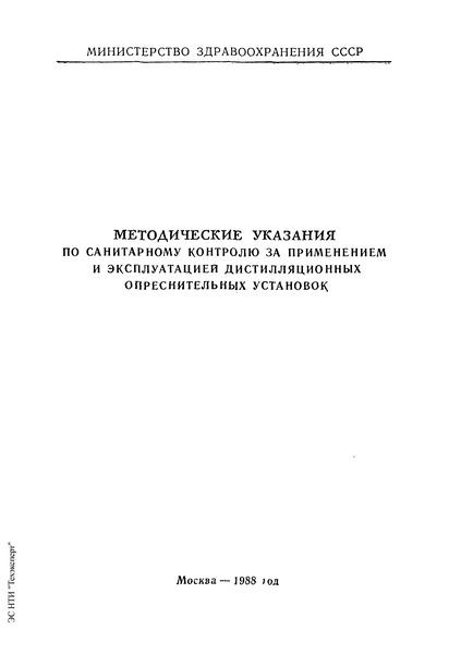 МУ 4687-88 Методические указания по санитарному контролю за применением и эксплуатацией дистилляционных опреснительных установок