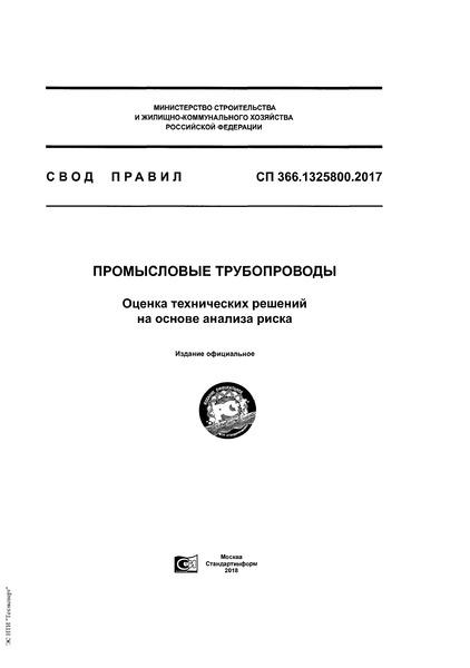 СП 366.1325800.2017 Промысловые трубопроводы. Оценка технических решений на основе анализа риска