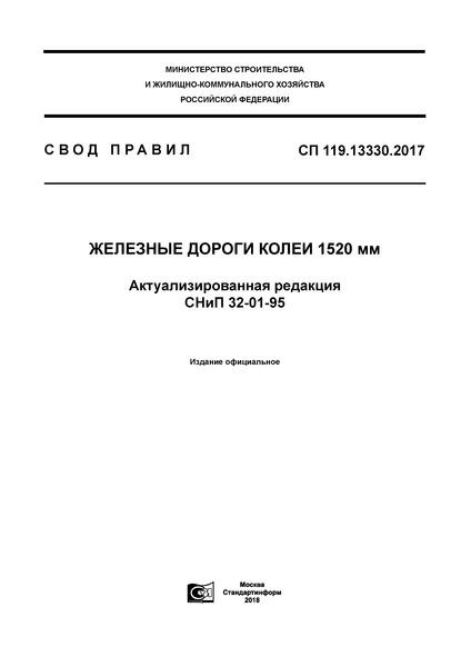 СП 119.13330.2017 Железные дороги колеи 1520 мм