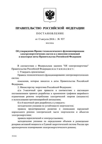 Правила технологического функционирования электроэнергетических систем