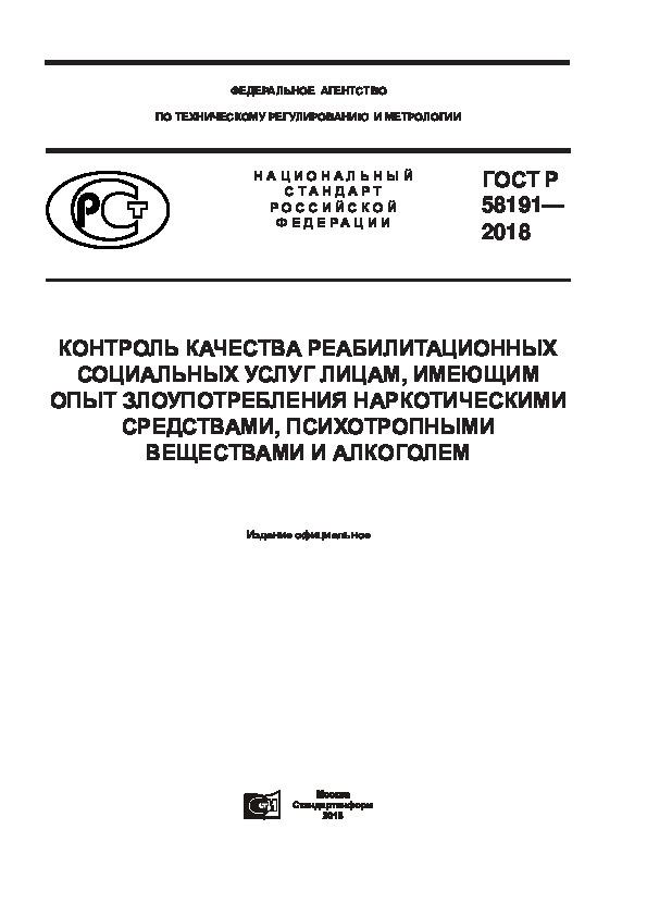 ГОСТ Р 58191-2018 Контроль качества реабилитационных социальных услуг лицам, имеющим опыт злоупотребления наркотическими средствами, психотропными веществами и алкоголем