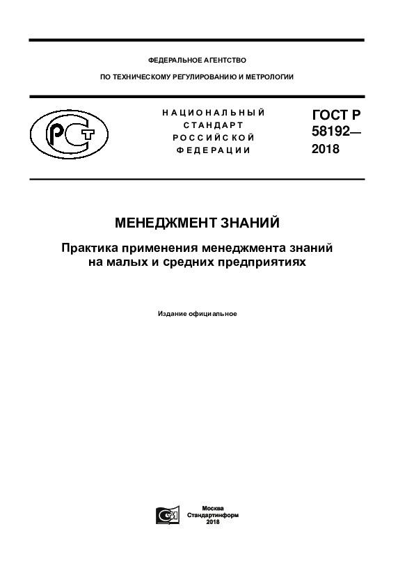 ГОСТ Р 58192-2018 Менеджмент знаний. Практика применения менеджмента знаний на малых и средних предприятиях