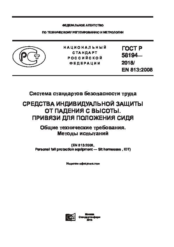 ГОСТ Р 58194-2018 Система стандартов безопасности труда. Средства индивидуальной защиты от падения с высоты. Привязи для положения сидя. Общие технические требования. Методы испытаний