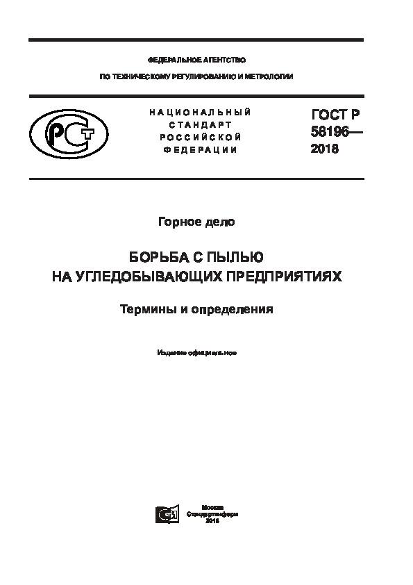 ГОСТ Р 58196-2018 Горное дело. Борьба с пылью на угледобывающих предприятиях. Термины и определения