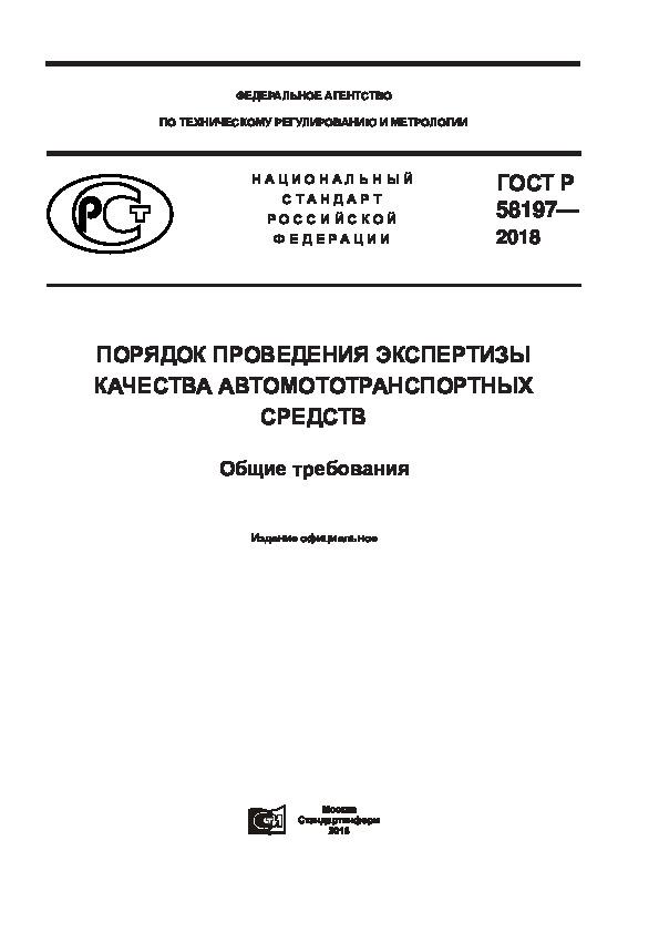 ГОСТ Р 58197-2018 Порядок проведения экспертизы качества автомототранспортных средств. Общие требования