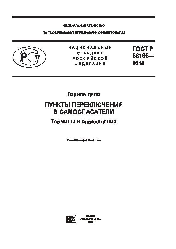 ГОСТ Р 58198-2018 Горное дело. Пункты переключения в самоспасатели. Термины и определения