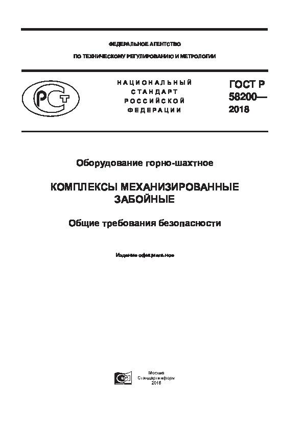 ГОСТ Р 58200-2018 Оборудование горно-шахтное. Комплексы механизированные забойные. Общие требования безопасности