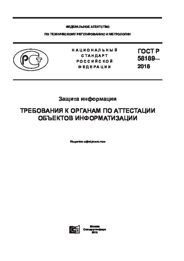 ГОСТ Р 58189-2018 Защита информации. Требования к органам по аттестации объектов информатизации
