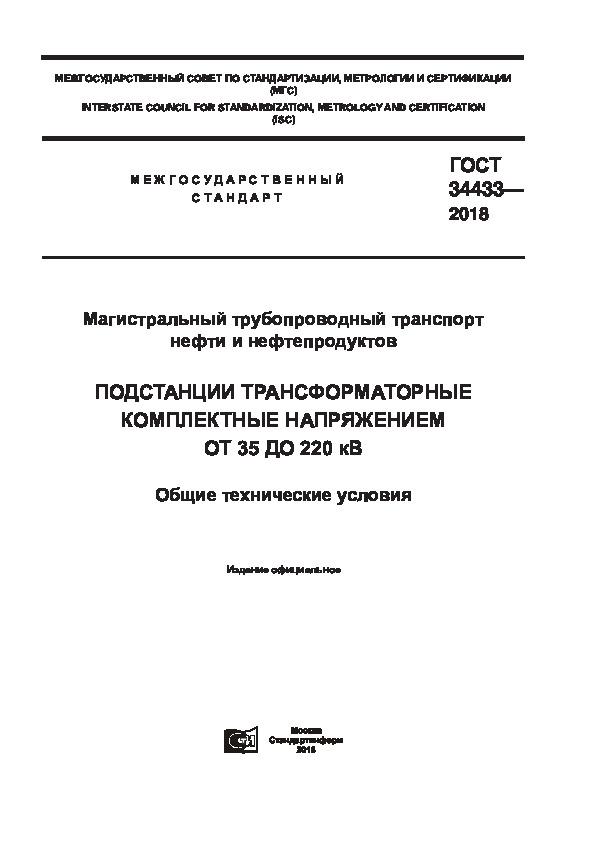 ГОСТ 34433-2018 Магистральный трубопроводный транспорт нефти и нефтепродуктов. Подстанции трансформаторные комплектные напряжением от 35 до 220 кВ. Общие технические условия