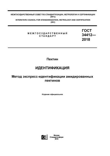ГОСТ 34412-2018 Пектин. Идентификация. Метод экспресс-идентификации амидированных пектинов