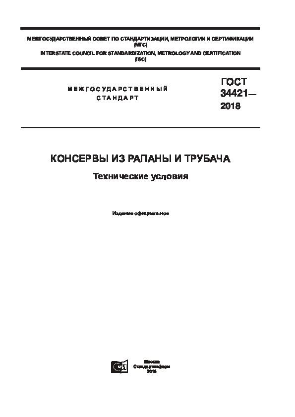 ГОСТ 34421-2018 Консервы из рапаны и трубача. Технические условия