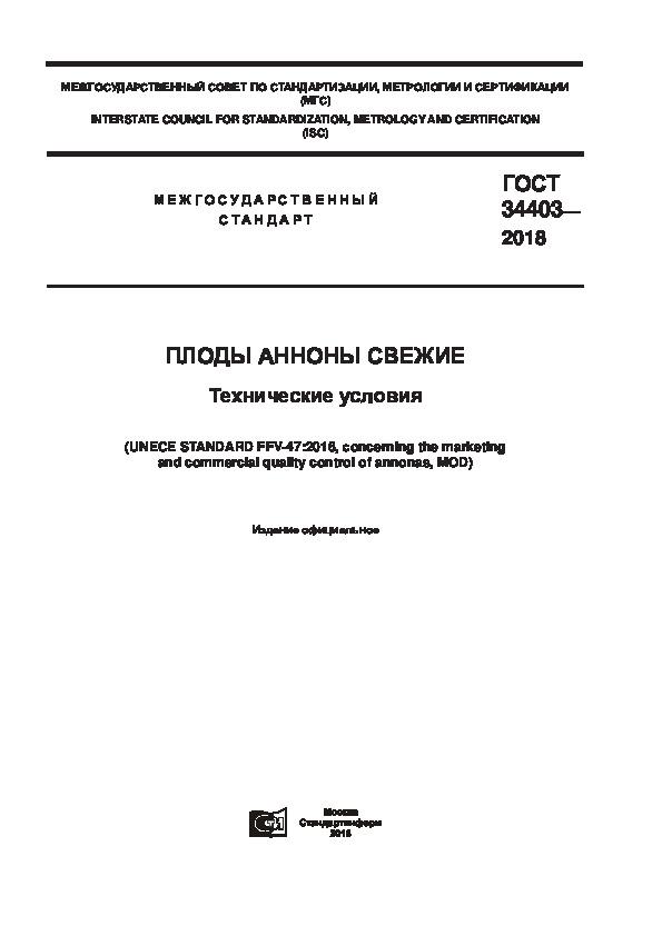 ГОСТ 34403-2018 Плоды анноны свежие. Технические условия