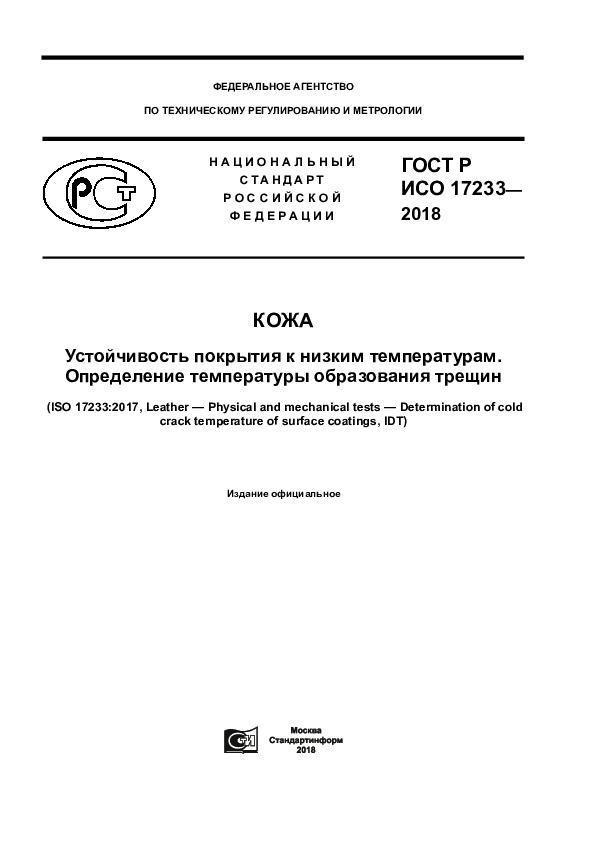 ГОСТ Р ИСО 17233-2018 Кожа. Устойчивость покрытия к низким температурам. Определение температуры образования трещин