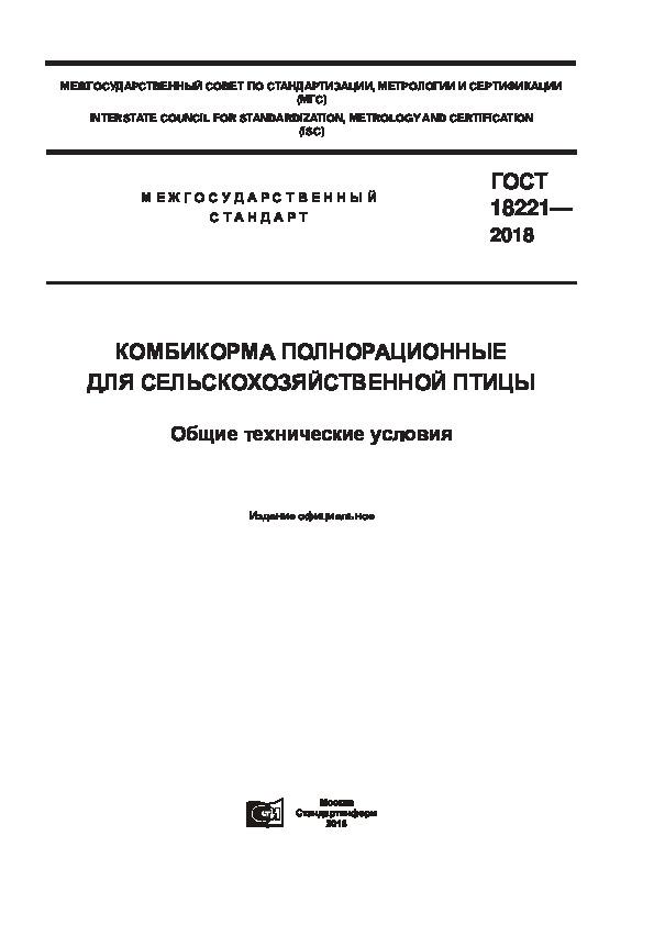 ГОСТ 18221-2018 Комбикорма полнорационные для сельскохозяйственной птицы. Общие технические условия