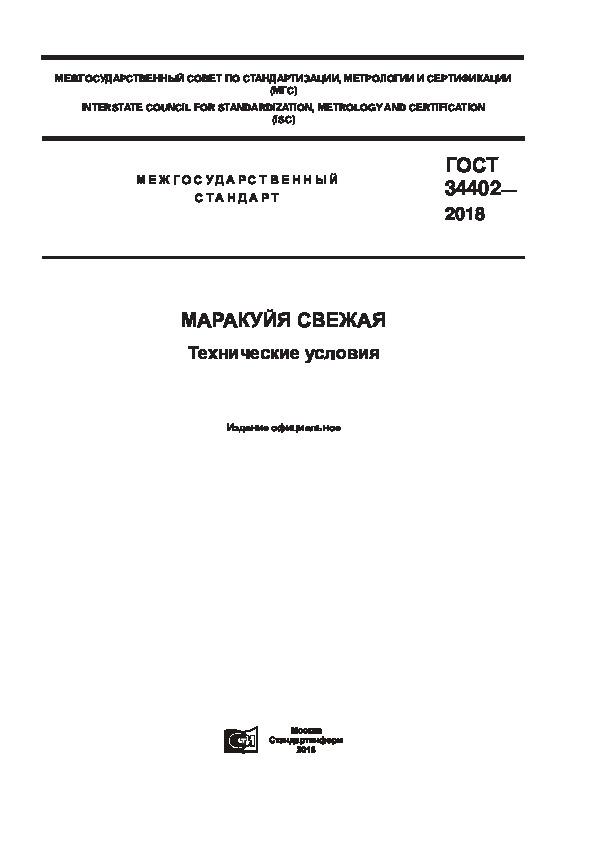 ГОСТ 34402-2018 Маракуйя свежая. Технические условия