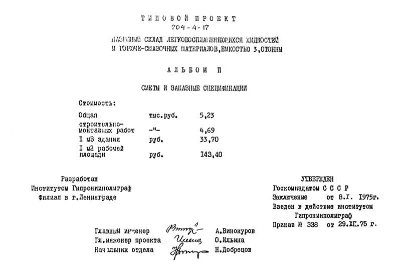 Типовой проект 704-4-17 Альбом II.  Сметы и заказные спецификации