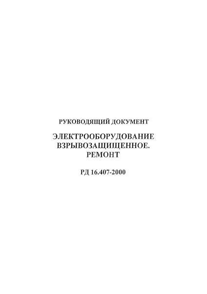 РД 16.407-2000 Электрооборудование взрывозащищенное. Ремонт