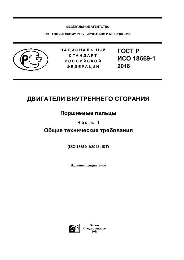 ГОСТ Р ИСО 18669-1-2018 Двигатели внутреннего сгорания. Поршневые пальцы. Часть 1. Общие технические требования