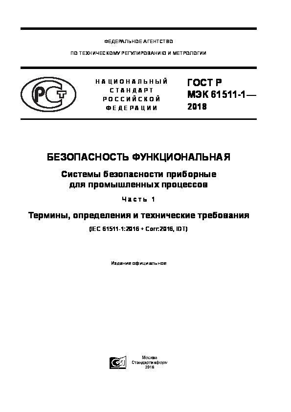 ГОСТ Р МЭК 61511-1-2018 Безопасность функциональная. Системы безопасности приборные для промышленных процессов. Часть 1. Термины, определения и технические требования