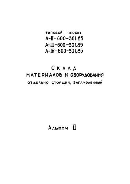 Типовой проект А-II,III,IV-600-301.85 Альбом II. Архитектурно-строительные решения (сухие грунты). Ведомость потребности в материалах. Конструкции железобетонные (сухие грунты)