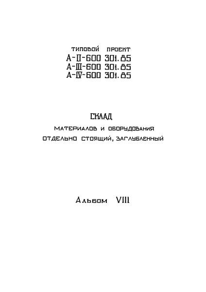 Типовой проект А-II,III,IV-600-301.85 Альбом VIII. Электросиловое оборудование. Электроосвещение. Спецификация оборудования. Ведомости потребности в материалах
