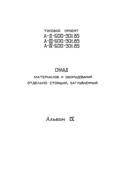 Типовой проект А-II,III,IV-600-301.85 Альбом IX. Автоматизация отопления и вентиляции. Автоматизация водопровода и канализации. Автоматизация защитных устройств. Спецификация оборудования