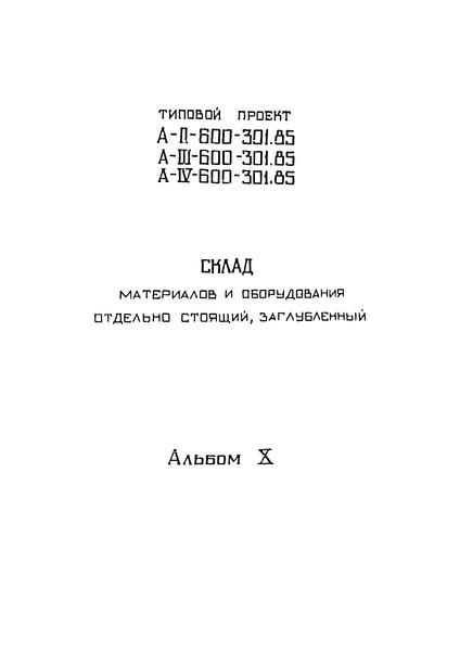 Типовой проект А-II,III,IV-600-301.85 Альбом X. Тепломеханическая часть. Спецификация оборудования. Ведомости потребности в материалах. Эскизные чертежи общих видов нетиповых конструкций