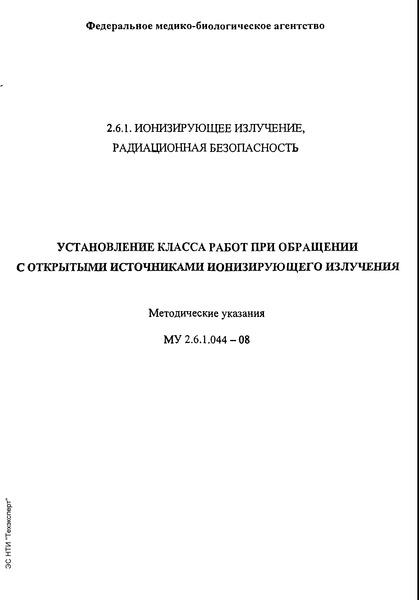 МУ 2.6.1.044-08 Установление класса работ при обращении с открытыми источниками ионизирующего излучения