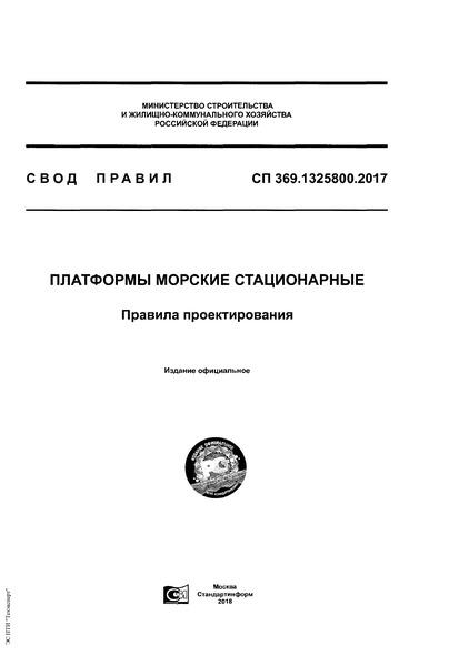 СП 369.1325800.2017 Платформы морские стационарные. Правила проектирования