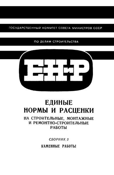 ЕНиР Сборник 3 Каменные работы