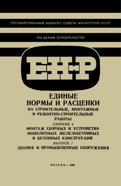 ЕНиР 4-1 Выпуск 1. Здания и промышленные сооружения