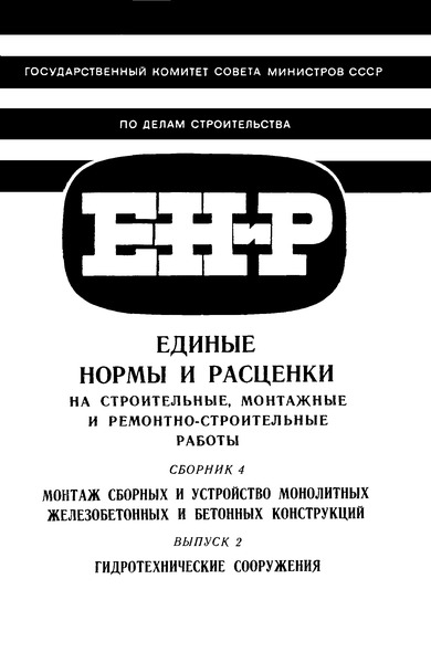 ЕНиР 4-2 Выпуск 2. Гидротехнические сооружения