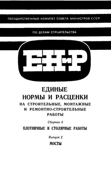 ЕНиР 6-2 Выпуск 2. Мосты