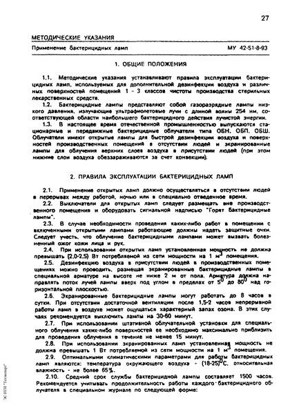МУ 42-51-8-93 Применение бактерицидных ламп