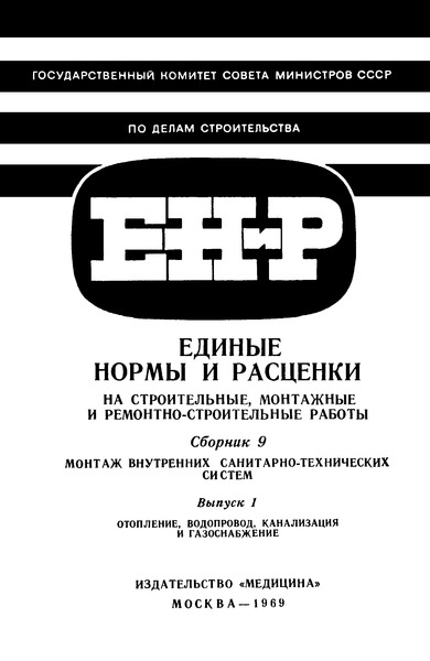 ЕНиР 9-1 Выпуск 1. Отопление, водопровод, канализация и газоснабжение