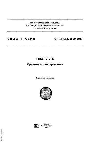 СП 371.1325800.2017 Опалубка. Правила проектирования