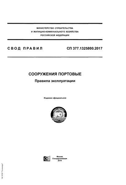 СП 377.1325800.2017 Сооружения портовые. Правила эксплуатации
