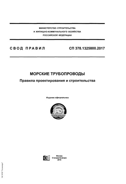 СП 378.1325800.2017 Морские трубопроводы. Правила проектирования и строительства