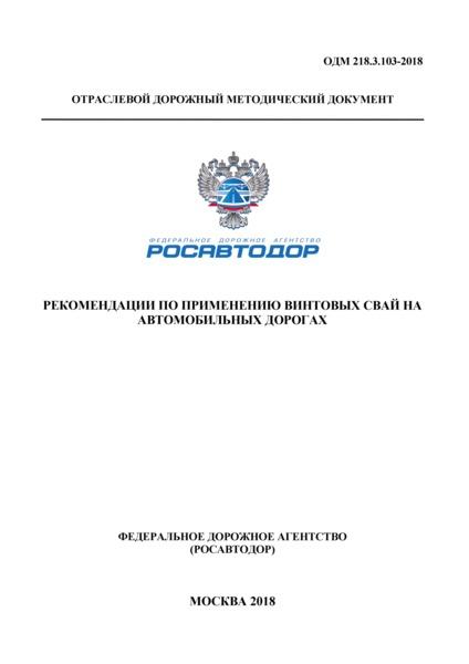 ОДМ 218.3.103-2018 Рекомендации по применению винтовых свай на автомобильных дорогах